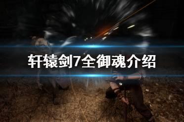 《轩辕剑7》御魂有哪些 全御魂介绍
