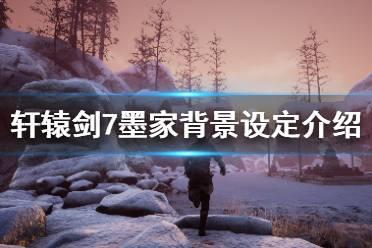 《轩辕剑7》墨家背景设定是什么 墨家背景设定介绍