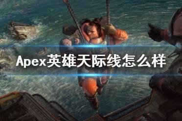 《Apex英雄》天际线怎么样?新英雄天际线介绍