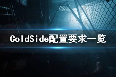 《ColdSide》配置要求高吗 游戏配置要求一览