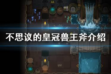《不思议的皇冠》兽王斧什么属性 兽王斧武器介绍