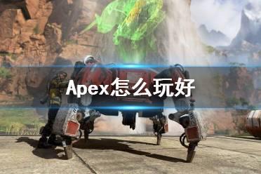 《Apex英雄》怎么玩好?玩法技巧