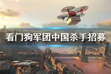 《看门狗军团》中国杀手在哪招 中国杀手招募位置一览