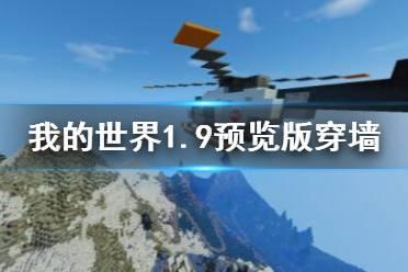 《我的世界》1.9预览版穿墙及船飞天Bug玩法视频赏析