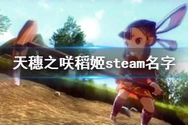 《天穗之咲稻姬》steam叫什么 游戏steam名字介绍