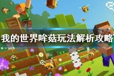 《我的世界》哞菇玩法解析攻略 哞菇有什么用