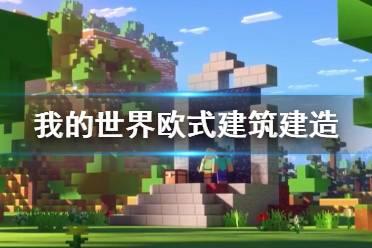 《我的世界》欧式建筑建造视频攻略