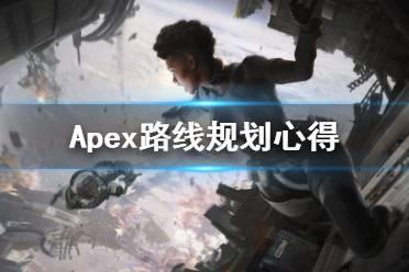 《Apex英雄》路线怎么选?路线规划心得分享