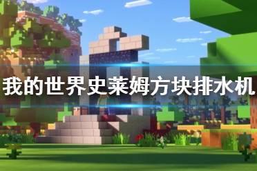 《我的世界》史莱姆方块排水机制作视频教程
