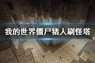 《我的世界》僵尸猪人刷怪塔玩法视频攻略