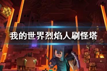 《我的世界》烈焰人刷怪塔制作视频攻略