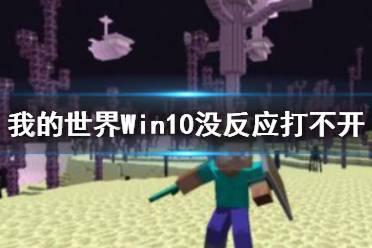 《我的世界》Win10没反应打不开游戏问题解决办法