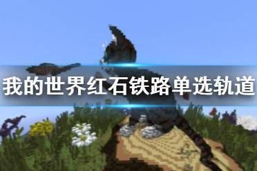 《我的世界》红石铁路单选轨道装置制作视频教程