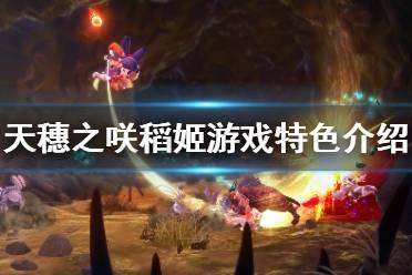 《天穗之咲稻姬》好玩吗 游戏特色介绍