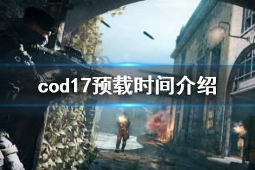 《使命召唤17》什么时候可以预载 游戏预载时间介绍