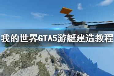 《我的世界》GTA5游艇建造教程