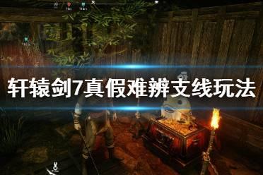 《轩辕剑7》真假难辨支线玩法技巧 真假难辨支线怎么做?
