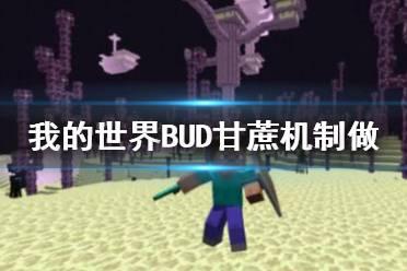 《我的世界》BUD甘蔗机制作视频教程