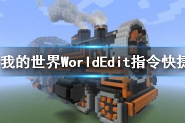 《我的世界》WorldEdit指令快捷参考表