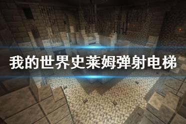 《我的世界》史莱姆弹射电梯制造方法