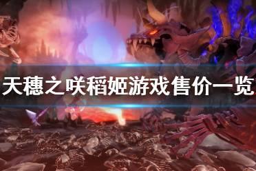 《天穗之咲稻姬》多少钱 游戏售价一览