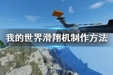 《我的世界》滑翔机制作方法视频教程