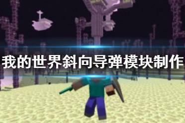 《我的世界》斜向导弹模块制作视频详解