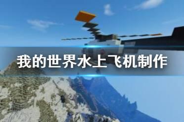 《我的世界》水上飞机制作视频教程