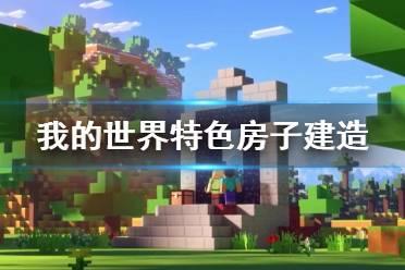 《我的世界》特色房子建造小技巧视频攻略