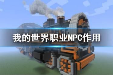 《我的世界》职业NPC作用及买卖方法一览