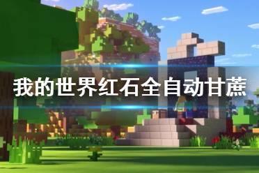 《我的世界》红石全自动甘蔗收割机制作方法视频攻略