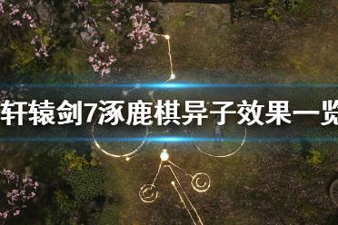 《轩辕剑7》涿鹿棋异子有哪些?涿鹿棋异子效果一览