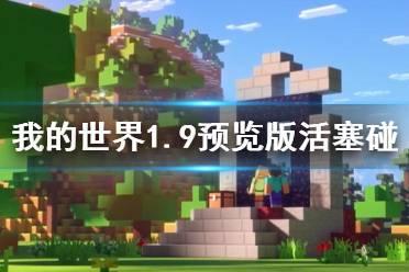 《我的世界》1.9预览版活塞碰撞箱电梯制作视频教程