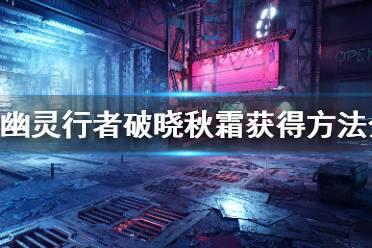 《幽灵行者》武器破晓秋霜怎么获得 破晓秋霜获得方法介绍