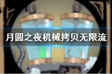《月圆之夜》机械师无限流阵容推荐 机械拷贝三卡无限流玩法攻略