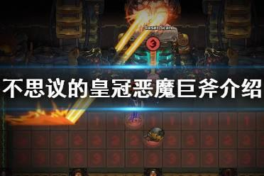 《不思议的皇冠》恶魔巨斧什么属性 恶魔巨斧武器介绍