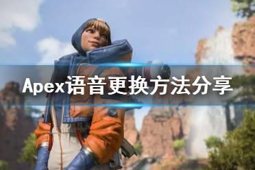 《Apex英雄》语音怎么改成日文?语音更换方法分享