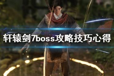 《轩辕剑7》莫煌怎么打?boss攻略技巧心得分享