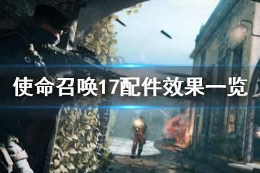 《使命召唤17》配件有什么效果 配件效果一览