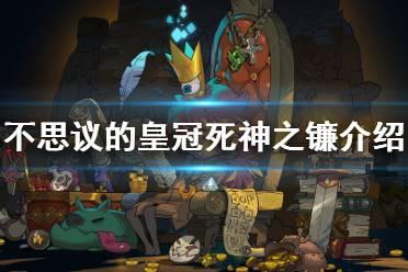 《不思议的皇冠》死神之镰什么属性 死神之镰武器介绍