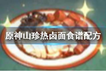 《原神手游》山珍热卤面在哪 山珍热卤面食谱配方
