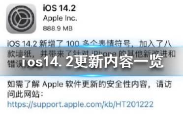 ios14.2有哪些更新 ios14.2更新内容一览