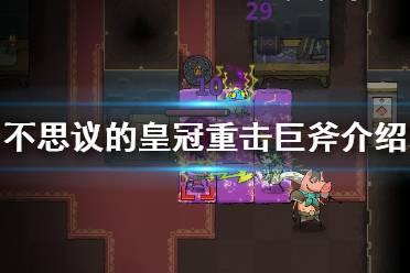 《不思议的皇冠》重击巨斧什么属性 重击巨斧武器介绍