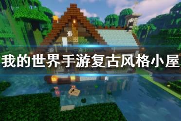 《我的世界手游》复古风格小屋建造图文攻略 复古风格小屋怎么建