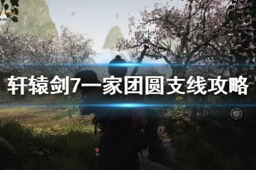 《轩辕剑7》锋刃之魂秘方怎么获得?一家团圆支线过关攻略