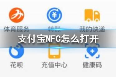 支付宝NFC怎么打开 支付宝NFC打开方法