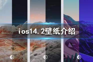 ios14.2壁纸有哪些 ios14.2壁纸介绍
