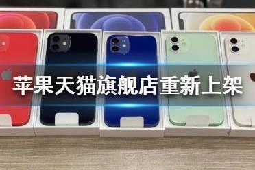 苹果天猫旗舰店重新上架iPhone12系列 iPhone12系列重新上架天猫旗舰店