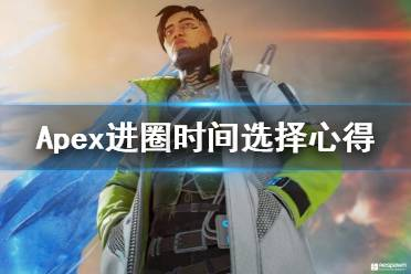 《Apex英雄》什么时候进安全区?进圈时间选择心得