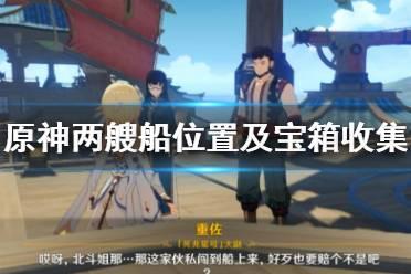 《原神》两艘船在哪?两艘船位置及宝箱收集心得